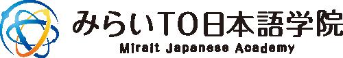 みらいTO日本語学院 Mirait Japanese Academyロゴ