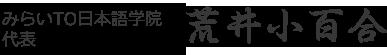 みらいTO日本語学院代表 荒井小百合